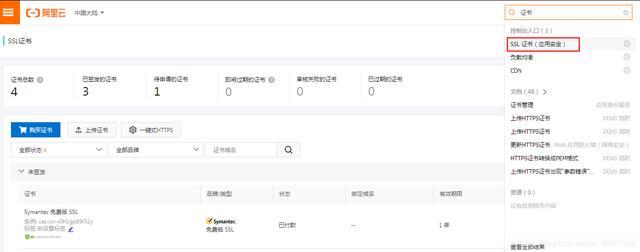如何使网站支持https访问?nginx配置https证书