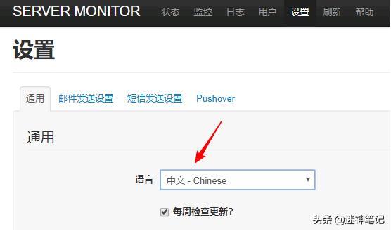 一款Web界面的服务器网络监控工具:PHP Server Monitor