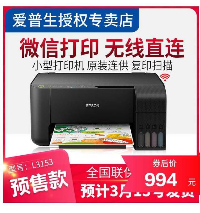 打印机是激光好还是喷墨好?