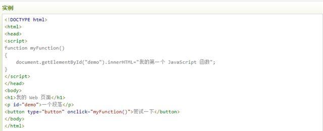 JavaScript 用法详解