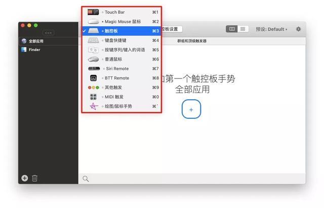 Mac软件推荐   BetterTouchTool
