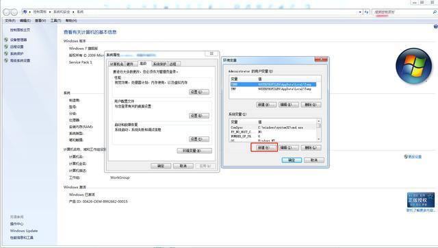 Windows配置JDK路径