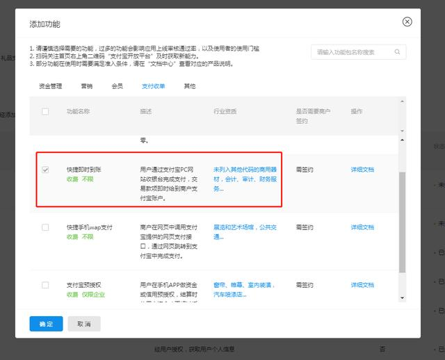 web端网站接入支付宝支付过程