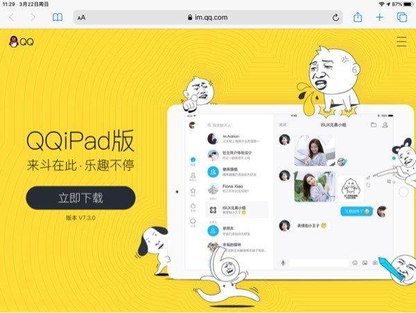 腾讯 QQ HD 从苹果 App Store 下架