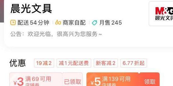 """""""晨光""""上线外卖平台,文具巨头求变"""
