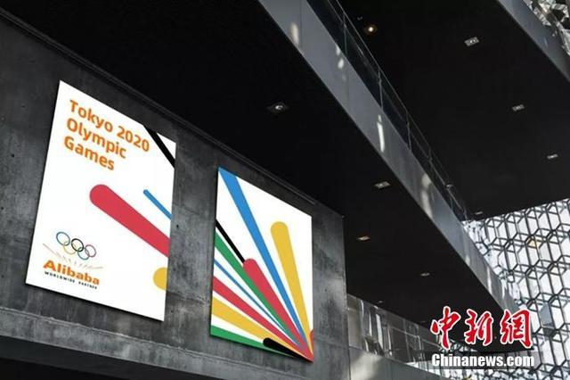 阿里巴巴:理解东京奥运推迟 将继续打造数字化奥运会
