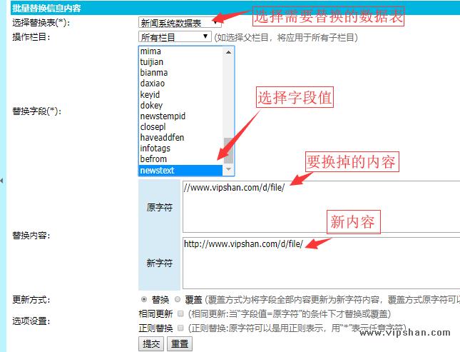 帝国cms批量替换内容