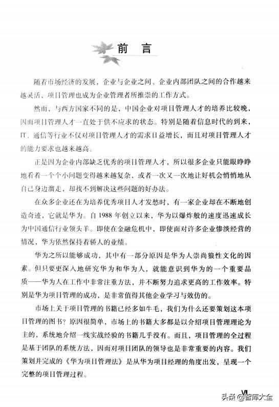华为项目管理法(238页)