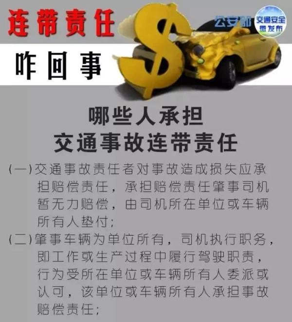 九张图说清哪些情况承担交通事故连带责任