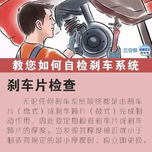 【安全提示】教您如何自检刹车系统
