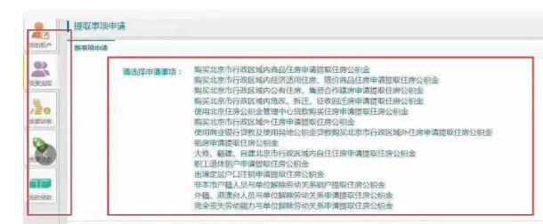 北京市住房公积金网上提取-租房提取
