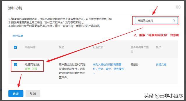 [云丰网]支付宝即时到账收款申请接入教程