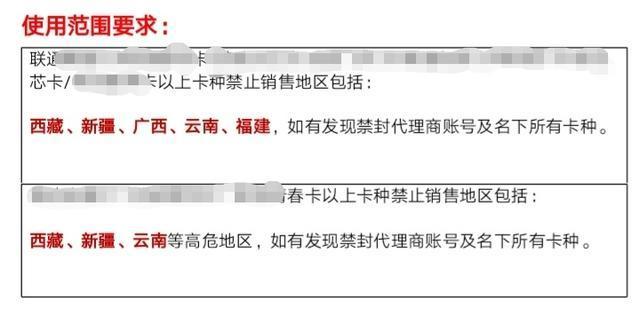 为什么物联网卡禁售,新疆,云南等地呢?