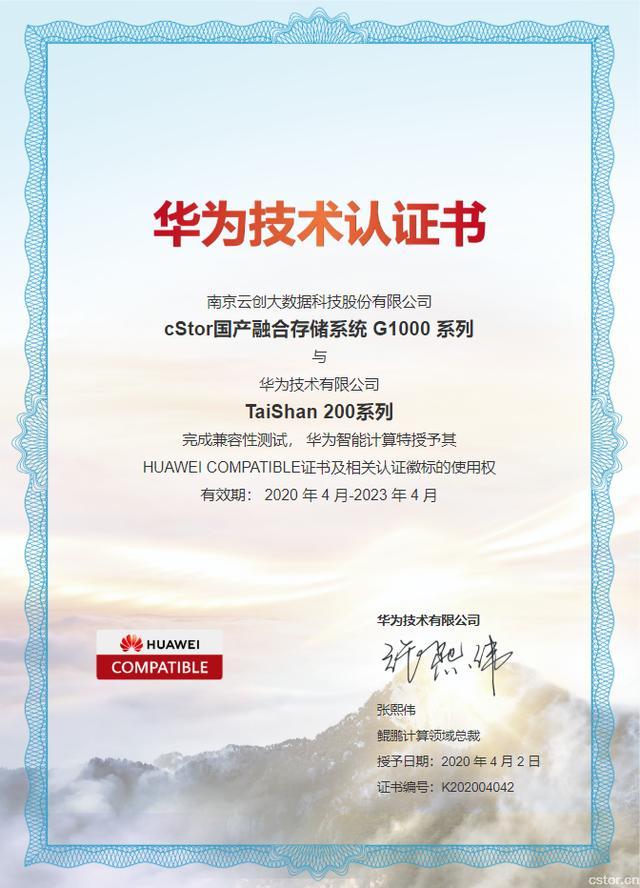云创cStor云存储系统通过华为技术认证