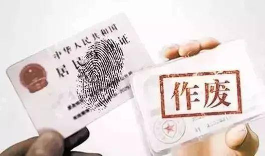 注意啦!身份证复印件的正确使用方法,一定要看!