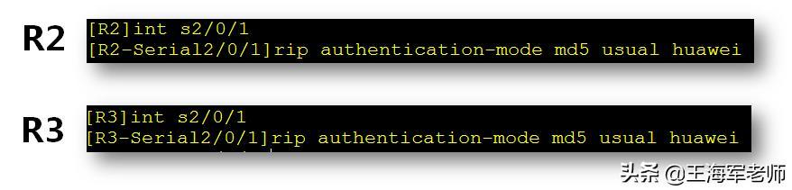 华为数通基础RIP路由认证,明文认证和MD5认证,你学会了吗?