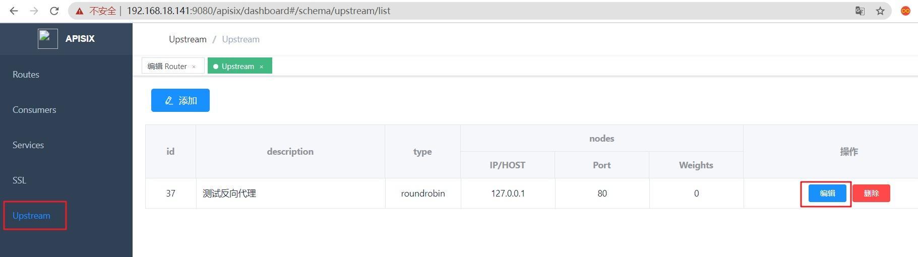API服务网关实现之APISIX安装和部署