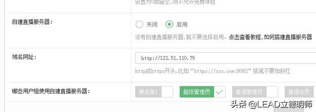 利用宝塔自建linux+nginx-rtmp-module直播服务器的正确方法