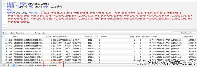 MySQL全文索引、联合索引、like查询、json查询速度大比拼