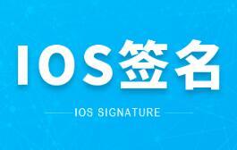 什么是ios签名?