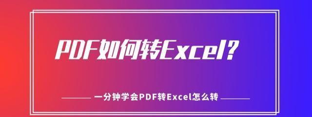 PDF如何转Excel?PDF转Excel的操作方法!