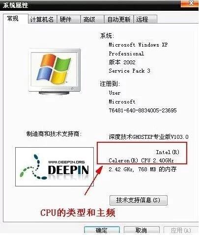 电脑硬件及电脑配置知识大全