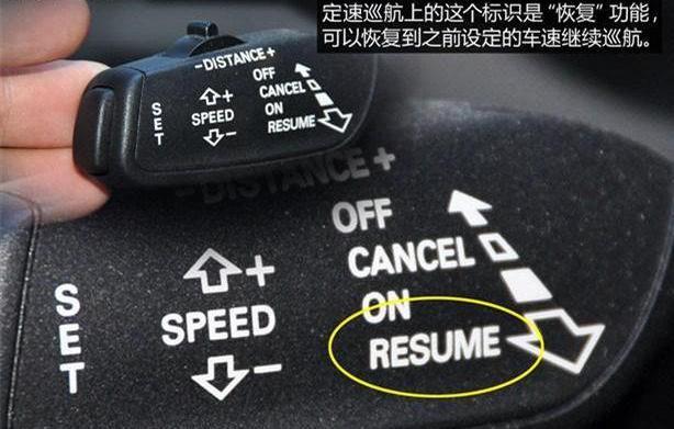 如何正确使用定速巡航
