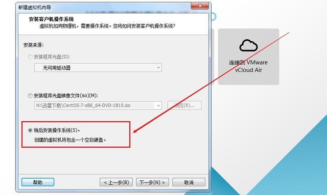 运维概述与Linux系统安装