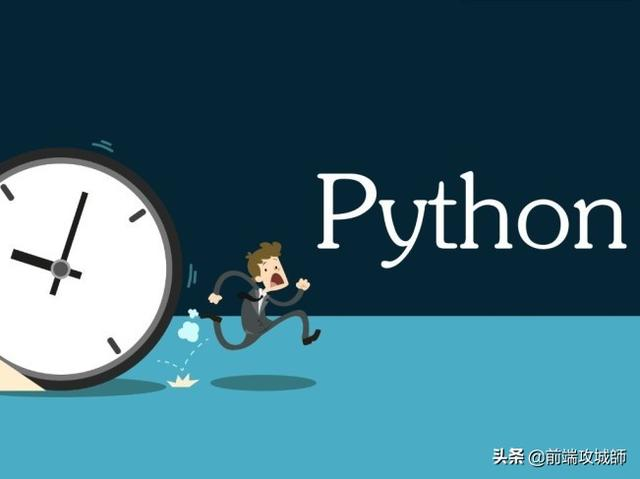 12类 Python 内置函数帮你打好基础
