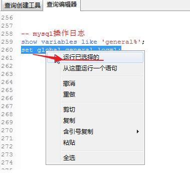 测试人员如何在linux服务器中查询mysql日志?