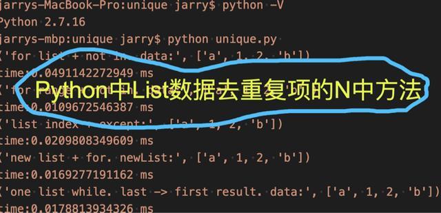 Python列表去重复项的N种方法