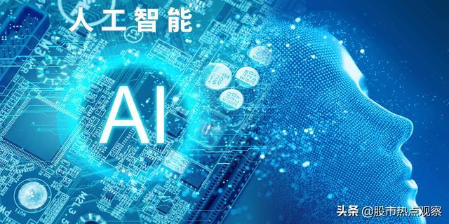 人工智能是新基建的顶层设计,有望批量制造十倍牛股(附股)