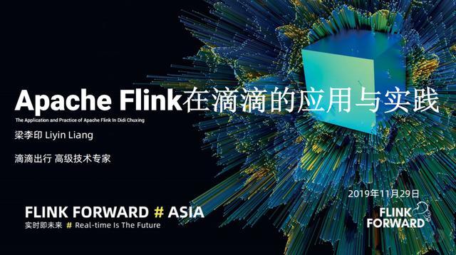 大数据处理引擎:Apache Flink在滴滴的应用与实践