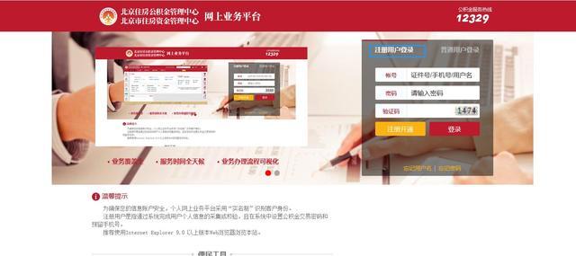 北京住房公积金可线上提取啦