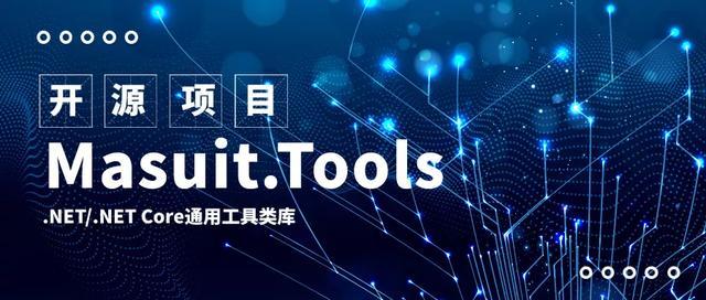 .NET开源工具类库:Masuit.Tools