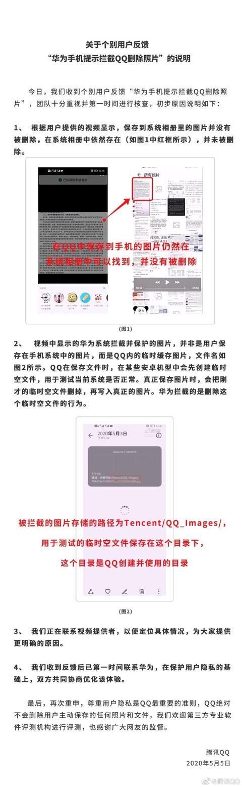 华为手机提示拦截QQ删除照片,腾讯QQ回应尊重用户隐私