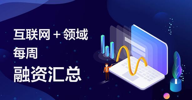 腾讯系互联网+领域每周融资汇总/4.27-4.30共16家