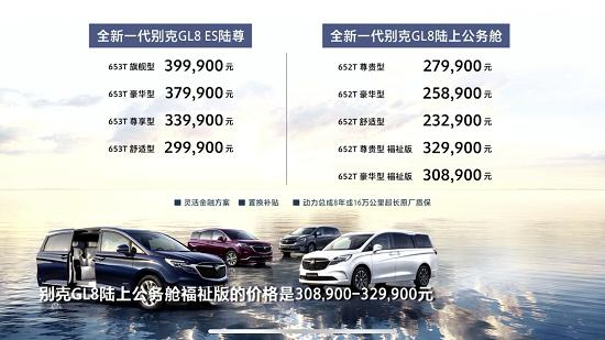 全新一代别克GL8 ES及GL8上市 售价23.29万元起