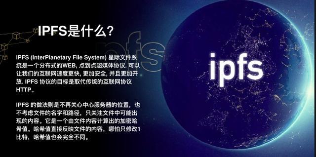 「星链财经」IPFS专题:传统互联网还能持续多久?会被颠覆吗