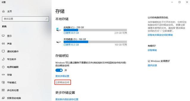 Windows 10这10项基础设置,加速你的PC运转!