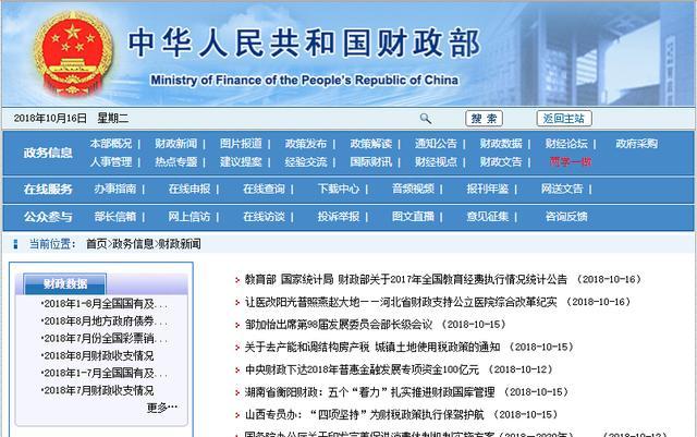 会计人!经常使用的税务网站和学习网站大汇总