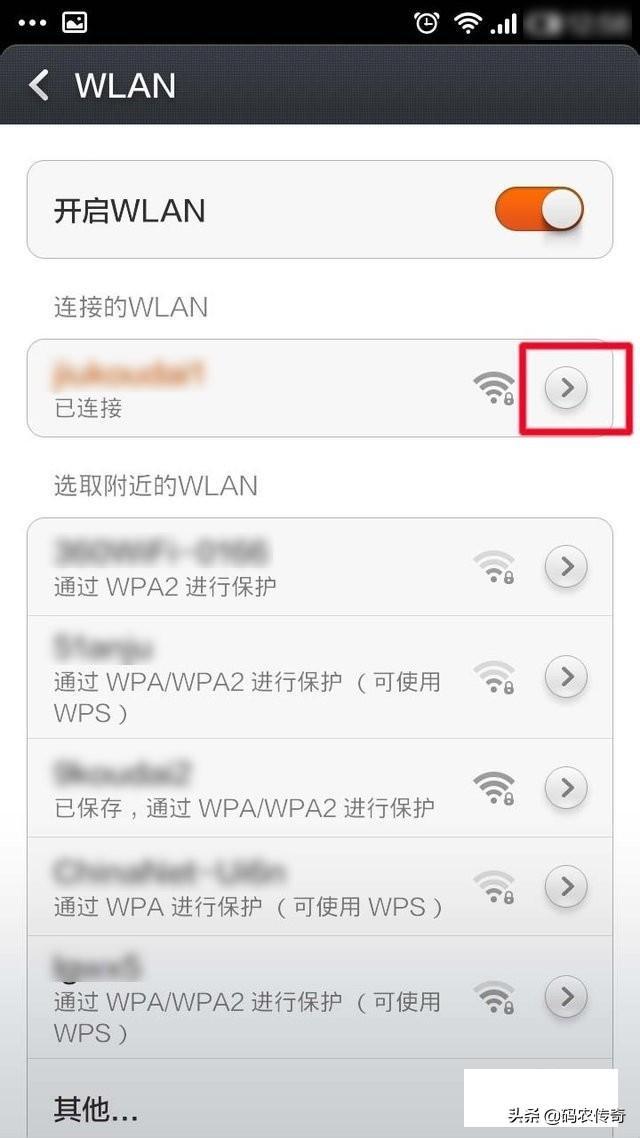 怎么用手机查看WiFi密码?
