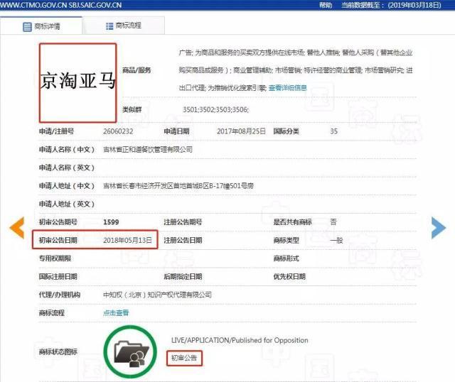 """""""阿京腾百""""才被提出商标异议,又有人注册""""京淘亚马""""商标"""