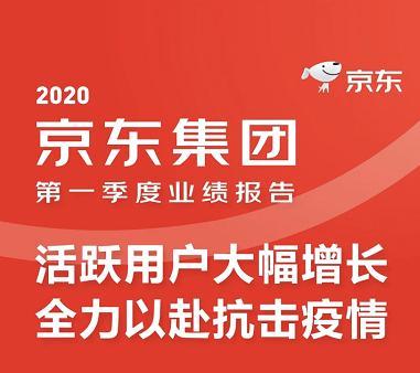 抓住未来十年红利 京东成立京东工业品子公司并获2.3亿美元融资