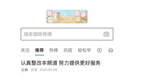 中国互联网早已不再是BAT的江湖:百度