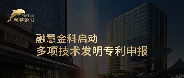 打造金融科技核心竞争力,融慧金科启动多项技术发明专利申报