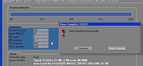 最简单的文件备份镜像ghost操作说明