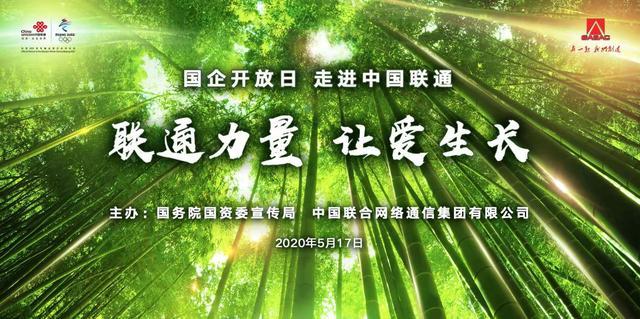 """中国联通在线举行国企开放日 推出10万张扶贫""""消费券"""""""