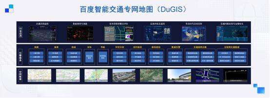 助力交通数字化转型与智能化升级