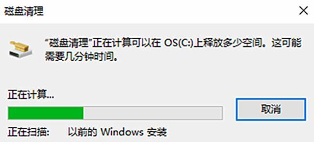 系统升级后C盘爆满变红,原来是它在作怪